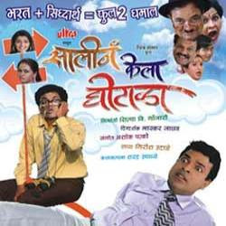 Saali Ne Kela Ghotala 2009 Marathi Movie Watch Online