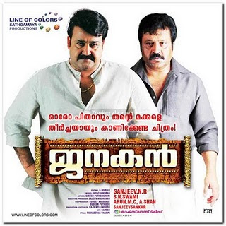 Janakan (2010) - Malayalam Movie