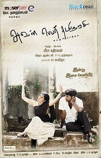 Aval Peyar Tamilarasi (2010) - Tamil Movie