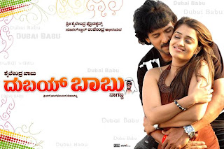 Dubai Babu 2009 Kannada Movie Watch Online