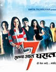 Saatchya Aat Gharat 2004 Marathi Movie Watch Online