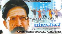 Yejamana (2000) - Kannada Movie