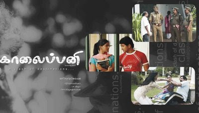 Kalaipani (2008) - Tamil Movie