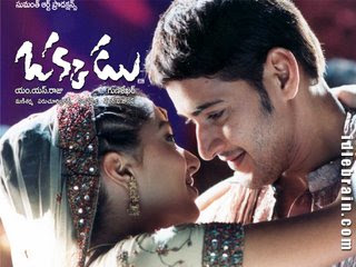 Okkadu movie