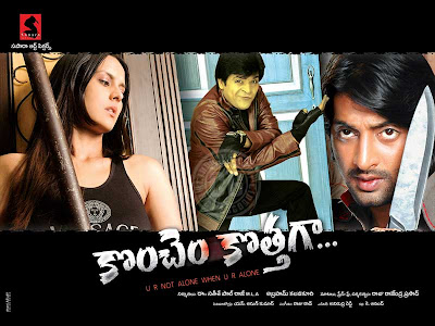 konchem kottaga 2008 Telugu Movie Watch Online