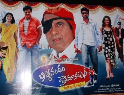 Brahmanandam Drama Company 2008 Telugu Movie Watch Online