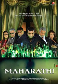 Maharathi 2008 Hindi Movie Watch Online