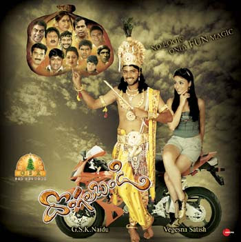 Dongala Bandi 2008 Telugu Movie Watch Online