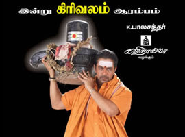 Thiruvannamalai (2008) - Tamil Movie
