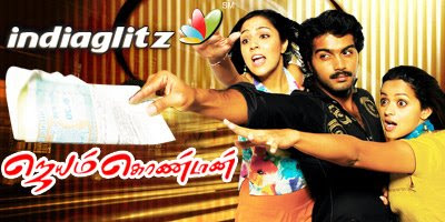 Jeyam Kondaan (2008) - Tamil Movie