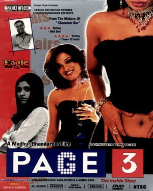 Page 3 (2005) - Konkona Sen Sharma, and Atul Kulkarni