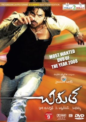 Chiruta 2007 Telugu Movie Watch Online