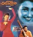 Abhishek (2005) - Bengali Movie