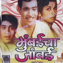 Mumbaicha Jawai (1970) - Marathi Movie