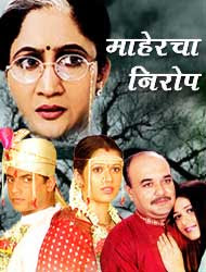 Mahercha Nirop (2007) - Marathi Movie