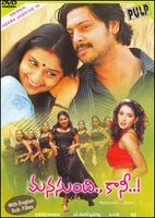 Manasundi Kaani  2005 Telugu Movie Watch Online