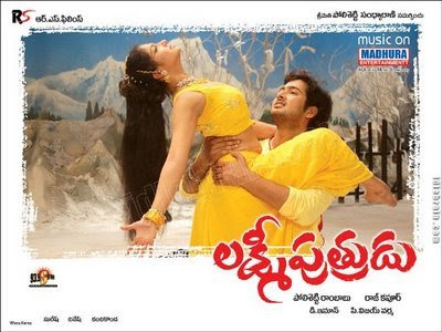 Lakshmi Putrudu 2008 Telugu Movie Watch Online