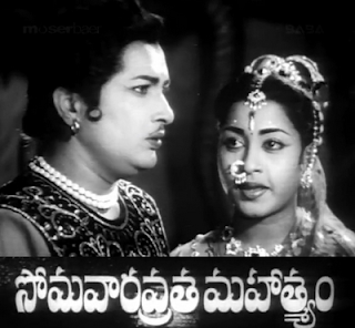 Somavara Vratha Mahatyam (1960) movie Wallpaper{ilovemediafire.blogspot.com}