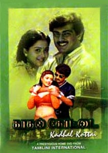 Kadhal Kottai (1996) - Tamil Movie