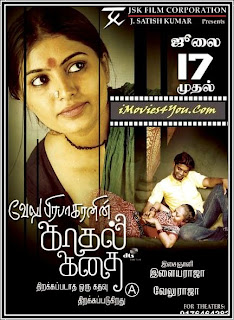 Kadhal Kadhai 2009 Tamil Movie Watch Online
