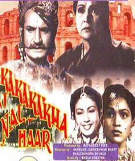 Naulakha Haar (1953) - Hindi Movie