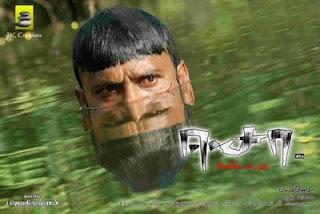 Eesa (2009) - Tamil Movie