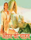 Aurat Ki Chahat Hindi Movie Watch Online