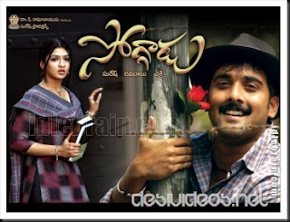 Soggadu 2005 Telugu Movie Watch Online