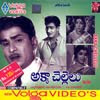 Akka Chellelu 1970 Telugu Movie Watch Online