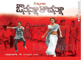 Avunanna Kadanna 2005 Telugu Movie Watch Online