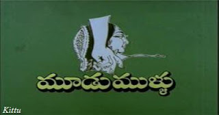 Mudu Mullu 1983 Telugu Movie Watch Online