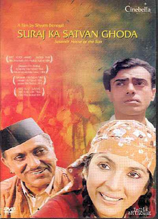 Suraj Ka Satvan Ghoda (1993) - Hindi Movie