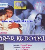 Pyaar Ke Do Pal (1986) - Hindi Movie