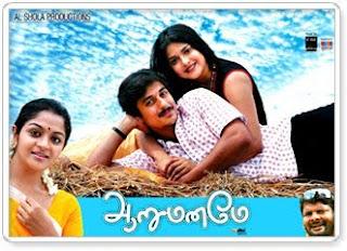 Aarumaname (2009) - Tamil Movie