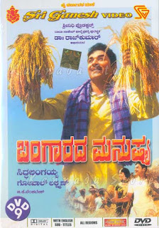 Bangarada Manushya 1972 Kannada Movie Download