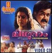 Midhunam 1993 Malayalam Movie Watch Online