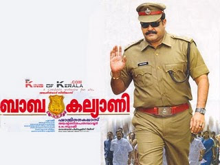 Baba Kalyani (2006) - Malayalam Movie