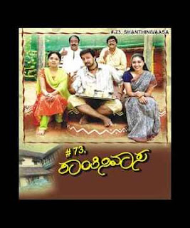 No 73 Shanthi Nivasa (2007) - Kannada Movie