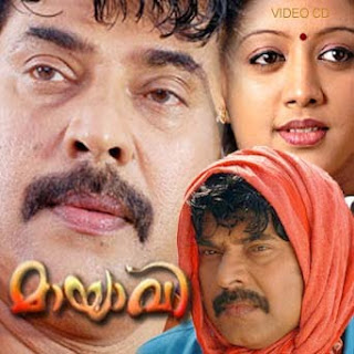 Mayavi (2007 - movie_langauge) - Mammootty, Gopika, Sai Kumar, Manoj K Jayan, Salim Kumar, Vijayaraghavan, Suraaj Venjarammoodu, Sphadikam George, Keerikkadan Jose, Sreekumar, Cochin Hanifa, K P A C Lalitha, Manikuttan, Mammukoya, Bindu Panicker, T P Madhavan