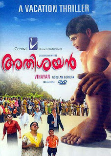 Athisayan (2007 - movie_langauge) - Jackie Shroff, Kavya Madhavan, Master Devadas, Mukesh, Karthika, Jagadish, Harisree Ashokan, Devan, Thilakan, JayaSurya, Ramu, Rajan P Dev, Indrans, Undapakru, Saddique, Mala Aravindan, Augustine