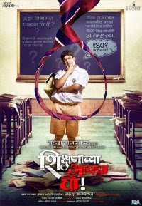 Shikshanachya Aaicha Gho (2010) - Marathi Movie