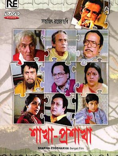 Shakha Proshakha (1990) - Bengali Movie