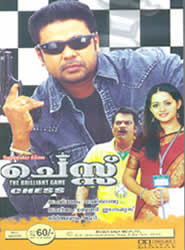 Chess (2006 - movie_langauge) - Ashish Vidyarthi, Harisree Ashokan, Jagathy Sreekumar, Bindhu Panicker, Janardhanan 