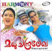 Madhuchandralekha (2006) - Malayalam Movie