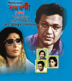 Bagh Bandi Khela (1989) - Bengali Movie