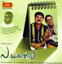 Pachakuthira (2006) - Malayalam Movie