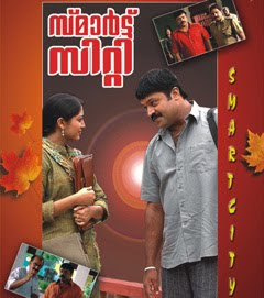 Smart City (2006 - movie_langauge) - Suresh Gopi, Gopika, Manoj K Jayan, Murali, Lakshmi Gopalaswamy, Jayasurya