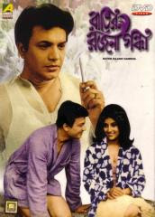 Rater Rajani Gandha (1973) - Bengali Movie