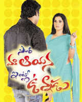Sorry Maa Aayana Intlo Unnadu 2010 Telugu Movie Watch Online