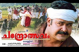 Chandrolsavam (2005 - movie_langauge) - Mohanlal, Meena, Ranjith, Sai Kumar, Samvritha Sunil, Cochin Hanifa, Jagadish, Vijayakumar, Augustine, V K Sriraman, Raghu, Dakshinamoorthy, Manian Pillai Raju, Oduvil Unnikrishnan, Kulappulli Leela, Zeenath, Ramu, Santhosh
